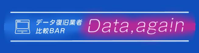 データ復旧業者比較BAR Data,again